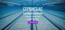 Сайт компании по строительству бассейнов