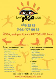 Штендер (наружная реклама йога-студии)