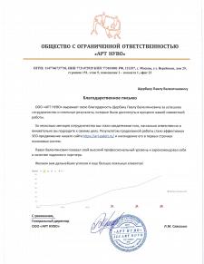 """Благодарственное письмо от ООО """"АРТ НУВО"""""""