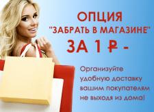 Баннер для сайта (забрать в магазине)