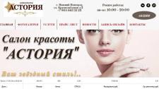 Реклама салона красоты в РСЯ