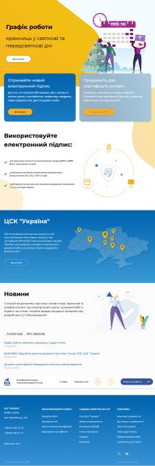"""ЦСК """"Украина"""" - Электронный документооборот"""
