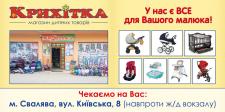 Баннер для магазина детских товаров