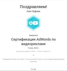 "Сертификат ""Видеореклама"""