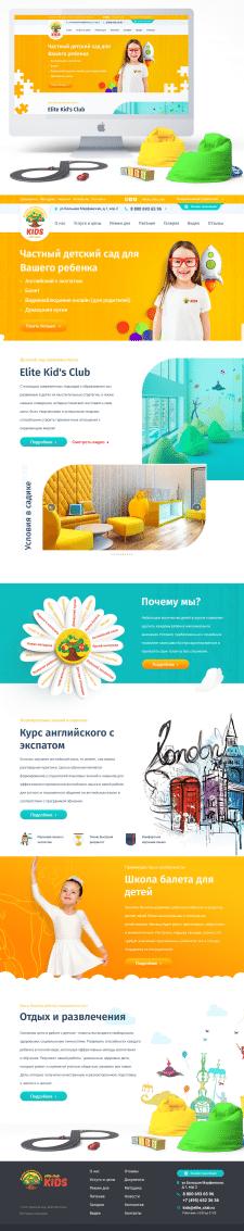 """Дизайн сайта элитного детского сада """"EliteKidsClu"""""""