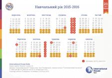 Учебный академический календарь