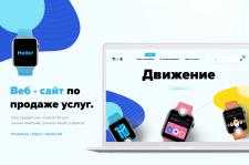 Веб сайт для продажи услуг програмистов
