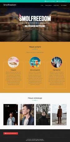 Сайт компании Smolfreedom