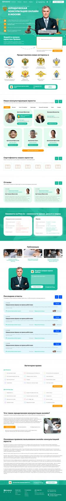 Верстка юридического сайта (Все по новой технологи)