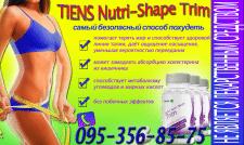Флаер для похудения