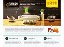 Landing Page:  Дизайн интерьера в Москве