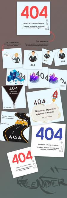 Дизайн 404 страницы ошибки сайта по поиску кадров