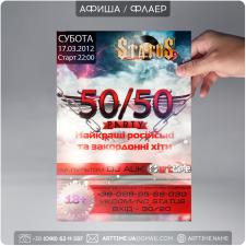 """Афиша / флаер для ночного клуба """"StatuS"""""""