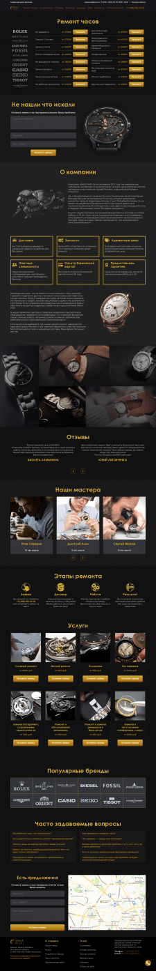 Ремонт часов в Москве