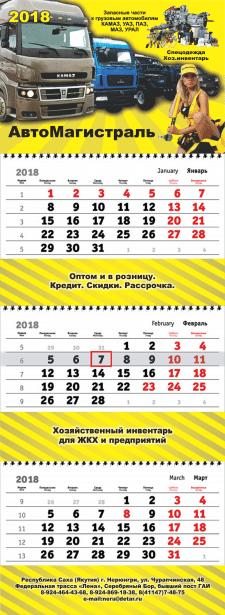 Календарь АвтоМагистраль