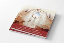 Разработка и верстка многостраничной брошюры