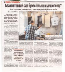 Статья о недобросовестных комунальщиках