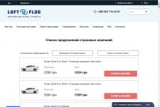 интеграция онлайн страхования на сайт через api