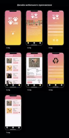 Дизайн мобильного приложения для приюта животных.