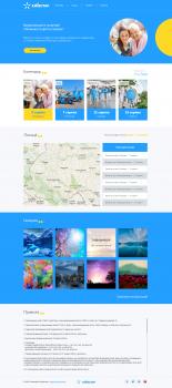 Сайт для регионального отделения Киевстара
