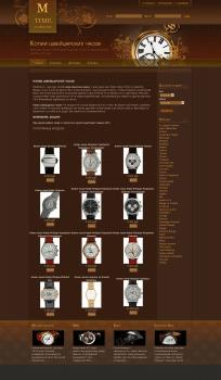 Сайт для магазина
