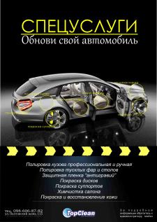 постер TopClean