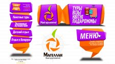 """Оформление группы туристического бюро """"Магеллан"""""""