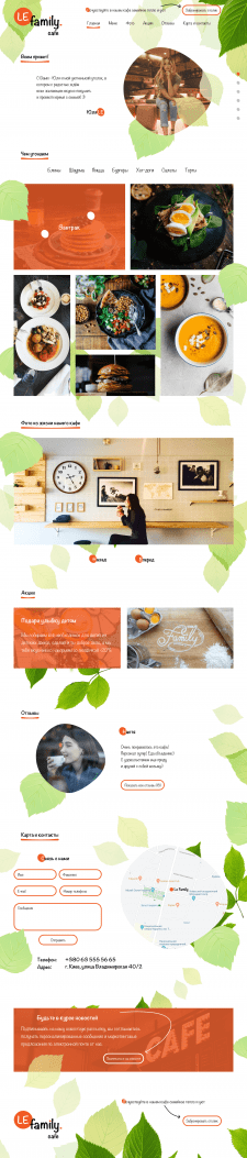 Landing page Le Family
