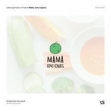 Логотип школы детского питания Мама, хочу кушать