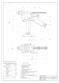 Чертеж - газопламенный метализатор