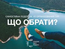 """Статья по тематике """"Путешествия"""""""