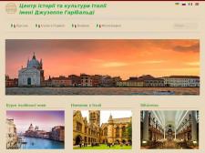 Сайт итальянского культурного центра