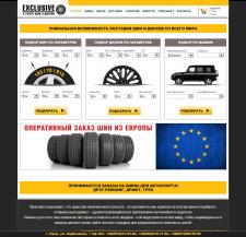 Эксклюзивные шины и диски