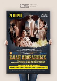 """Афиша """"Клан избранных"""""""
