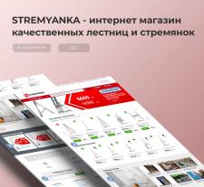 Сайт для компании Stremyanka