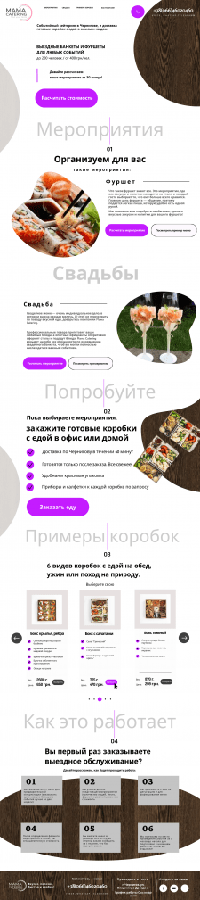 Landing page, доставка еды