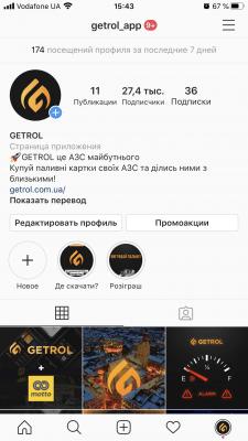 Getrol приложение с топливными карточками