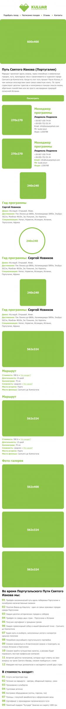Дизайн шаблона письма и сборка его в Mailchimp