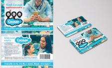 Дизайн бонусной карточки для сети магазинов