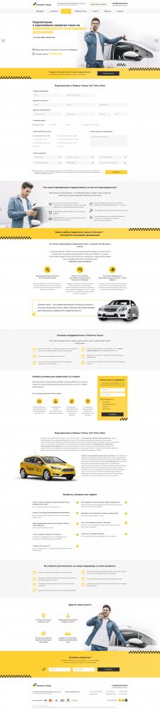 Дизайн сайта по услугам подключения к такси