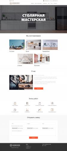 Сайт столярной мастерской Arboro