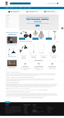 Интернет-магазин брендовых светильников Markslojd