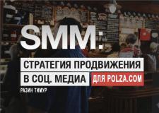SMM-Стратегия для POLZA