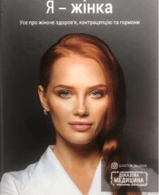 Коректура та частковий переклад книги укр. мовою