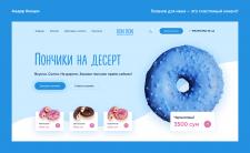 Дизайн главного экрана для магазина пончиков