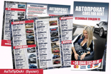 """Дизайн буклета """"Cars for Rent"""""""