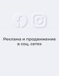 Реклама и продвижение в соц. сетях