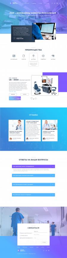 Smed - интерне-магазин по продаже ЛОР-комбайнов