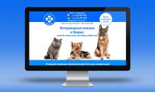 Сайт для ветеринарной клиники + SEO