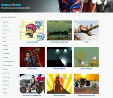 Сайт с играми для мальчиков